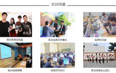 高技专业:电子商务(移动电商方向)