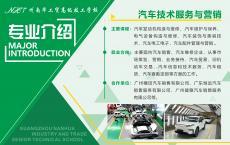 汽车技术服务与营销