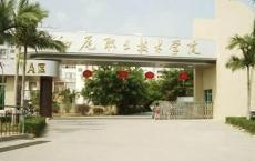 汕尾城区职业技术学校