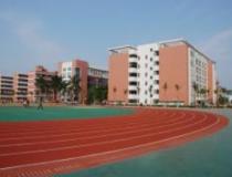 惠州惠城区技工学校2020年学费、收费多少