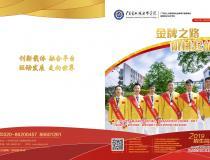 广东省机械技师学院2019招生简章