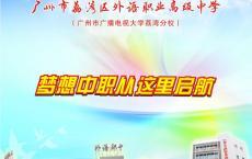 2019广州市荔湾区外语职业高级中学招生简章