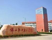 佛山职业技术学院