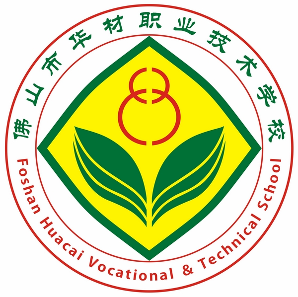 佛山市华材职业技术学校