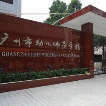 广州中专学校有哪些 广州中专学校排名 广州市中专职业学校名单