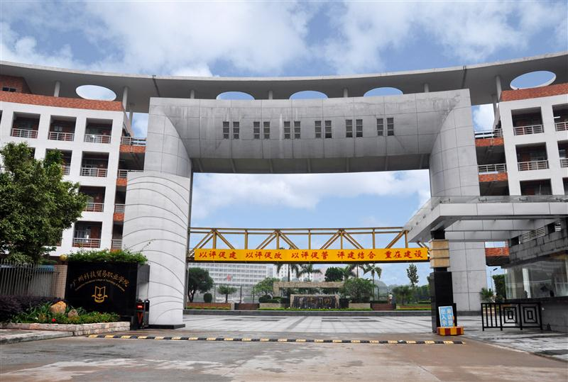 广州科技贸易职业学院