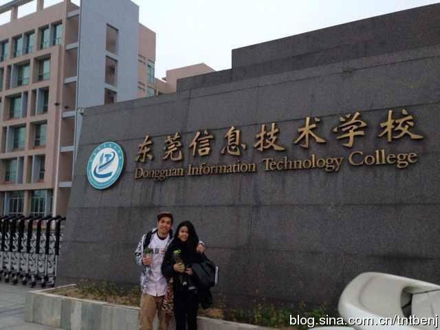 东莞市信息技术学校