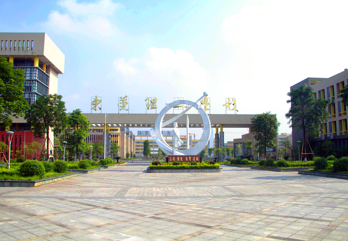 东莞理工学校