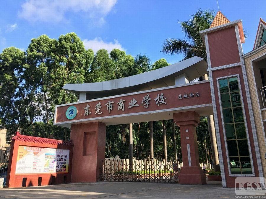 东莞市商业学校
