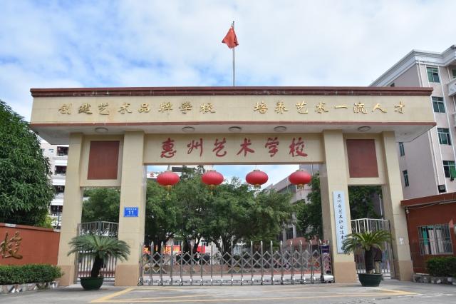 惠州市艺术学校