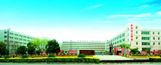 惠州市理工职业技术学校