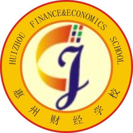 惠州市财经职业技术学校