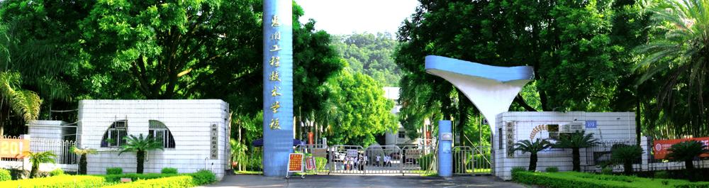 惠州工程技术学校