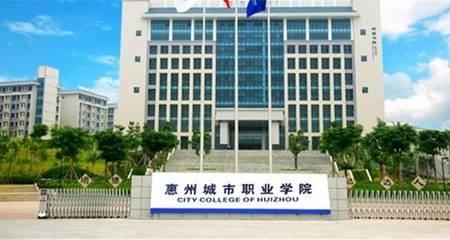 惠州城市职业学校