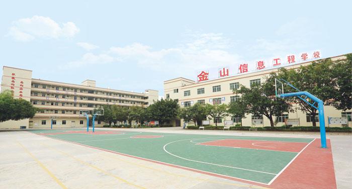 惠州市金山信息工程职业技术学校