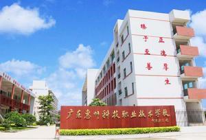 惠州市科技职业技术学校
