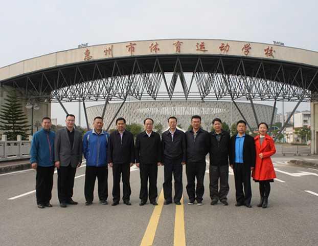 惠州市体育运动学校
