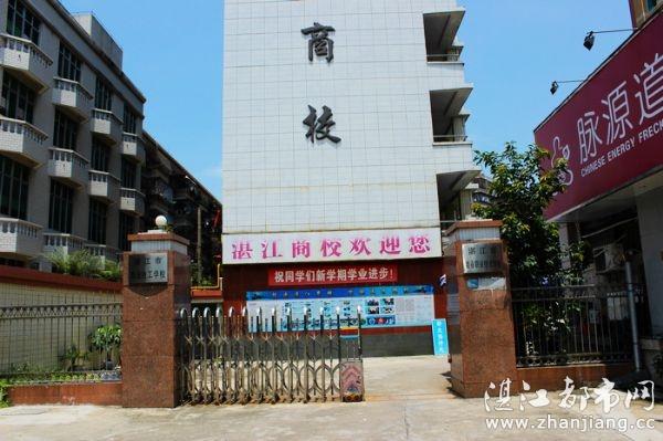 湛江市商业职业技术学校