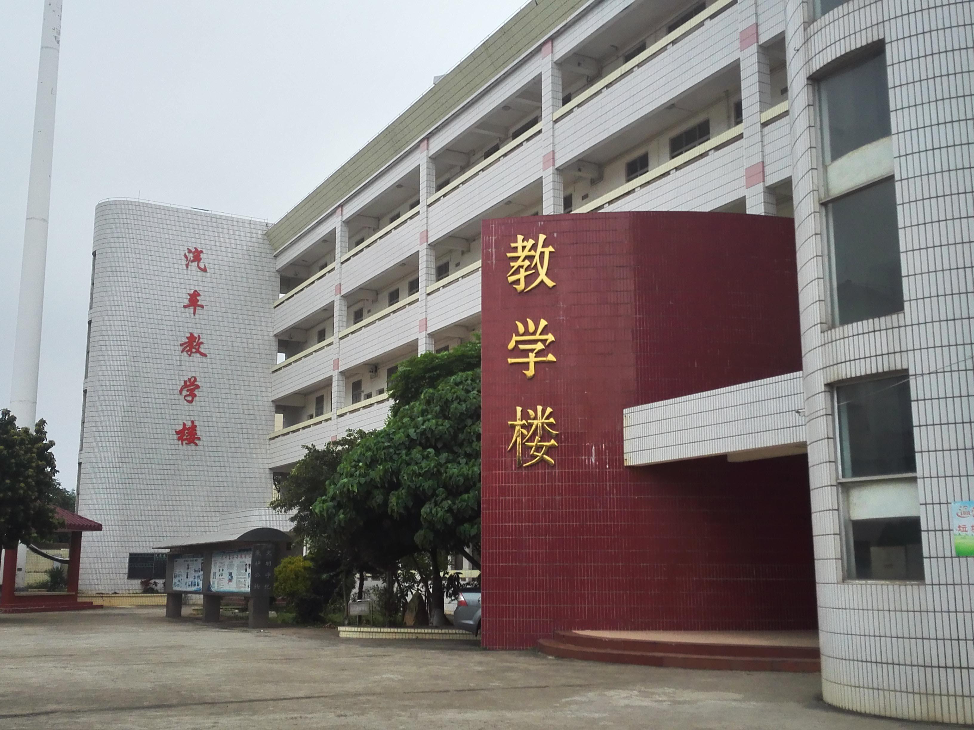 湛江市江东职业技术学校