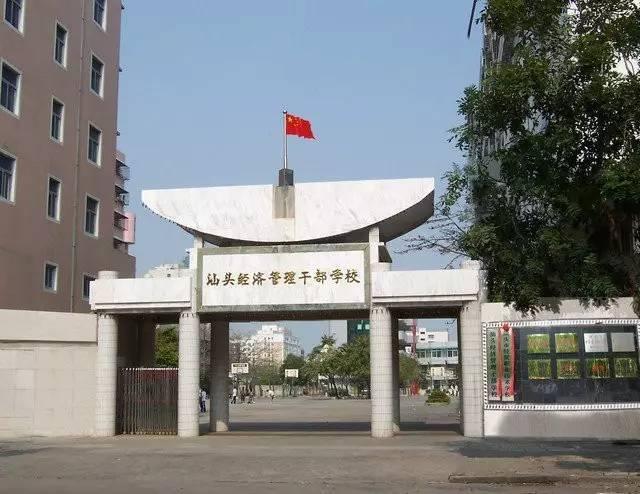 汕头市经贸职业技术学校