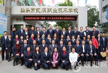 汕头市鮀滨职业技术学校