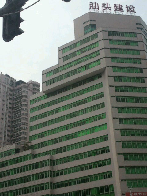 汕头市建设职业技术学校