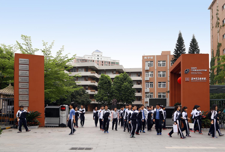 深圳市行知职业技术学校