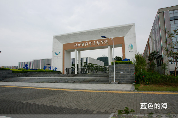 深圳市体育运动学校