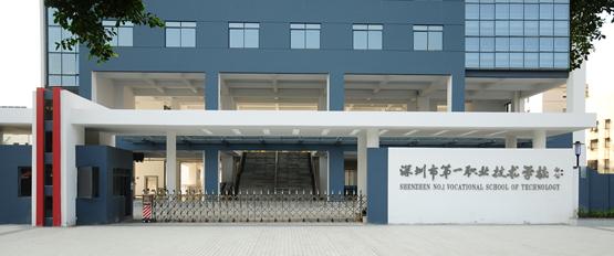 深圳市第一职业技术学校