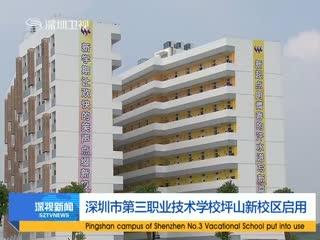 深圳市第三职业技术学校