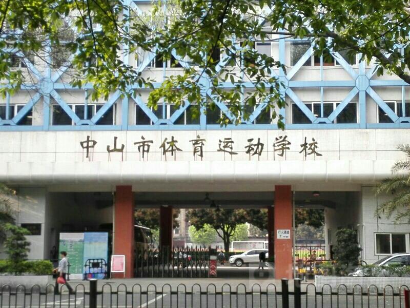 中山市体育运动学校