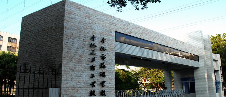 中山市三乡理工学校