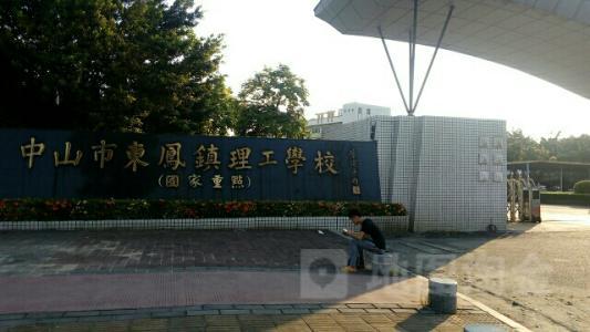 中山市东凤镇理工学校