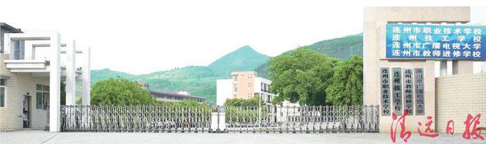 连州市职业技术学校
