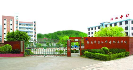 韶关市浈江中等职业学校