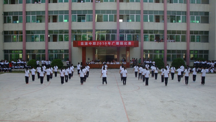 翁源县中等职业技术学校