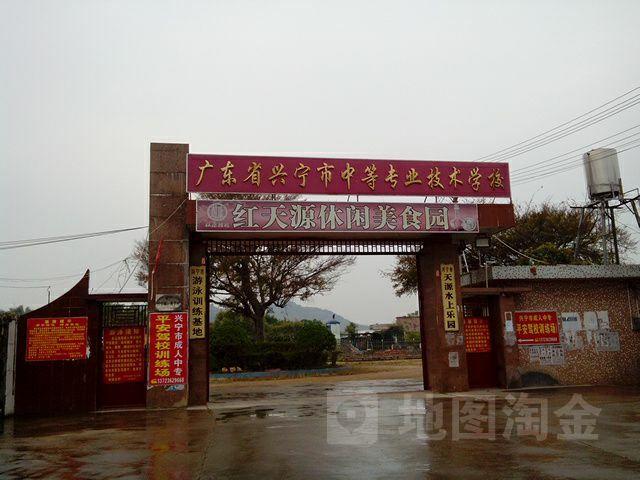 兴宁市中等专业技术学校