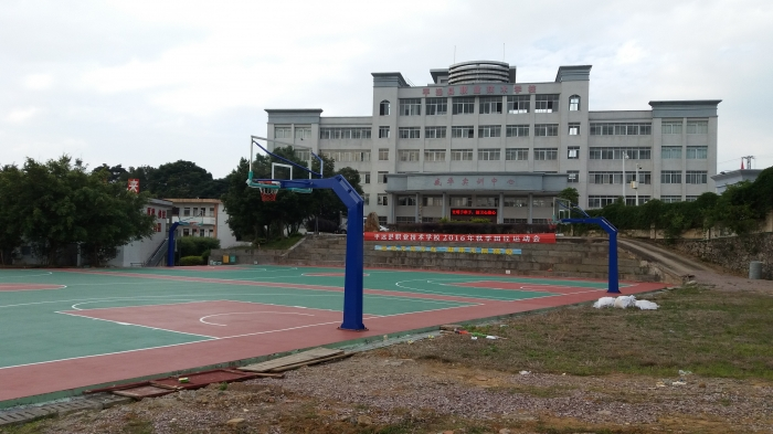 平远县职业技术学校