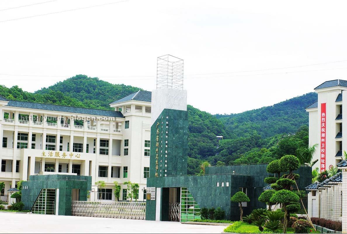 广东省潮州卫生学校