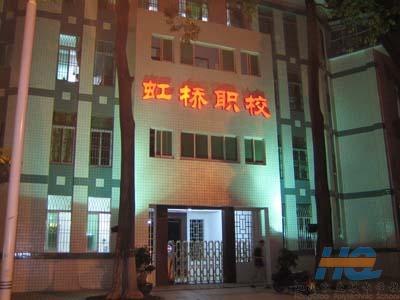 潮州市虹桥职业技术学校
