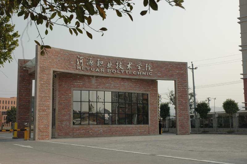 河源职业技术学院