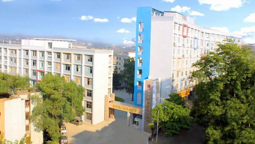 和平县职业技术学校