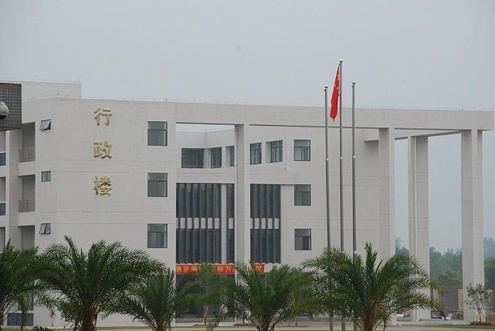 茂名市第二职业技术学校