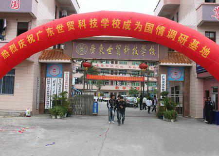广东茂名市世贸科技学校