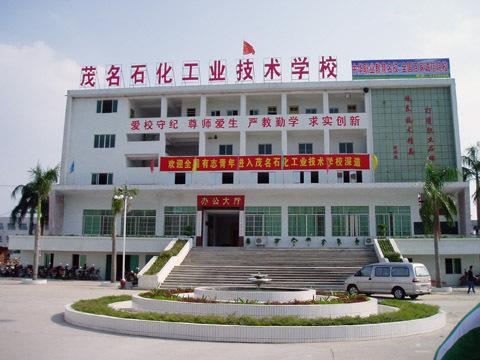 茂名石化工业技术学校