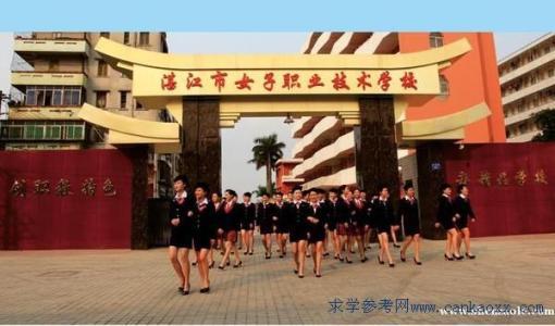 湛江市女子职业技术学校