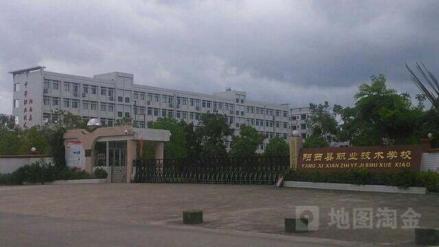 阳西县中等职业技术学校