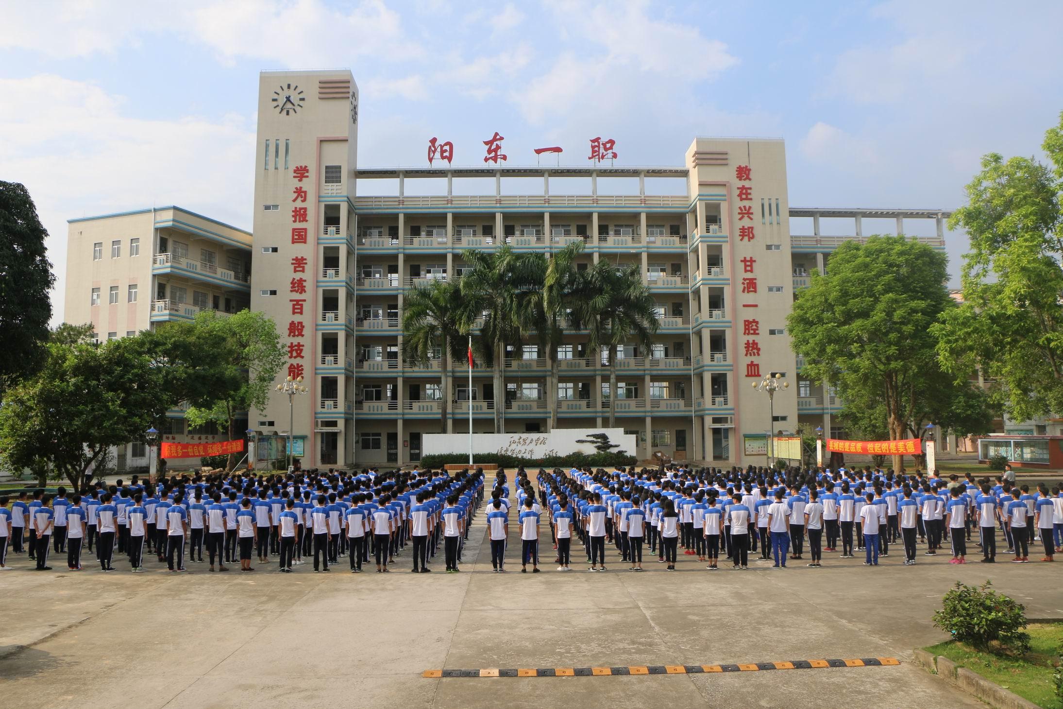 阳东区第一职业技术学校