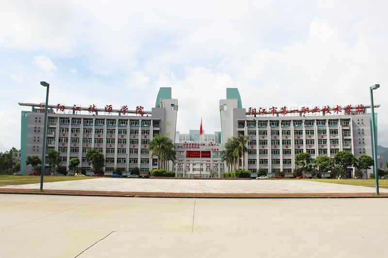 阳江市第一职业技术学校