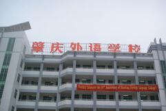 肇庆市外语职业学校